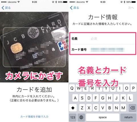 クレジットカード情報をカメラで読み取り名義を入力