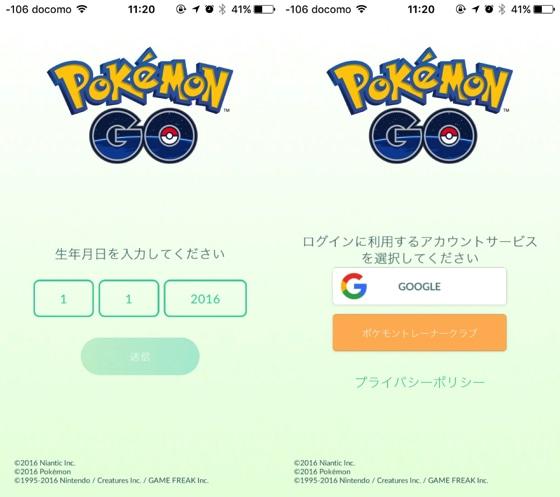 ポケモンGOのユーザ登録・アカウント登録