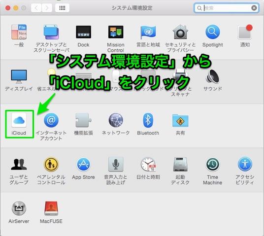 MacのSafariでページをオフラインに保存してiPhoneと同期する手順01