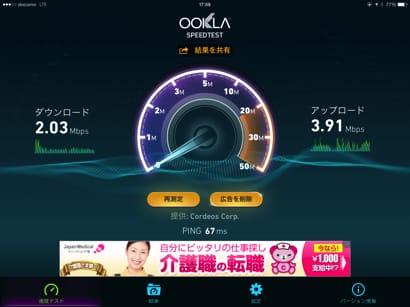 DMM mobileの通信速度調査