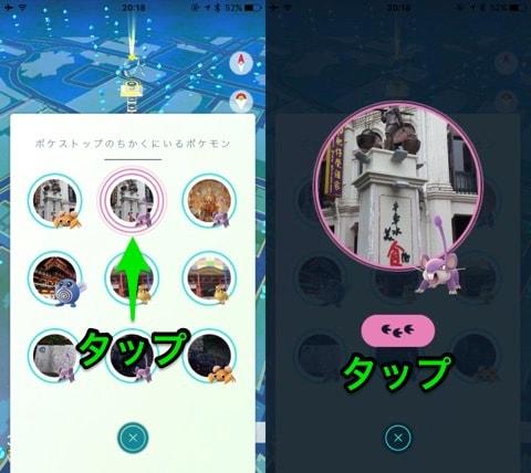 【ポケモンGO】ポケストップの近くにいるポケモン機能の使い方02
