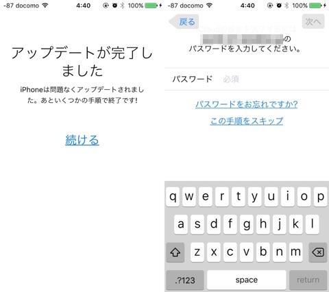iOS9.3へのアップデート後にアクティベーションが必要