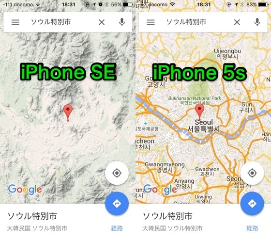 iPhone SEとiPhone5sのGoogle Mapアプリ