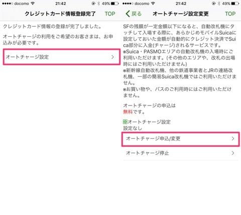 iPhoneでSuicaを新規発行しモバイルスイカのオートチャージを登録する設定手順06