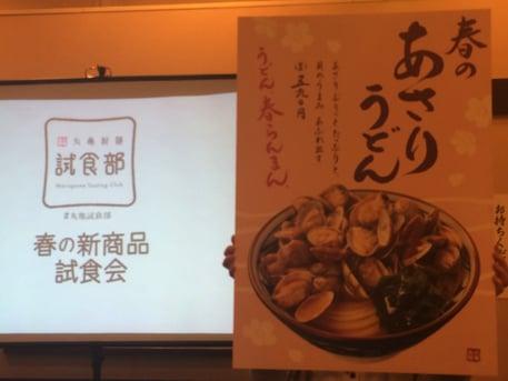 丸亀製麺の新製品「春のあさりうどん」