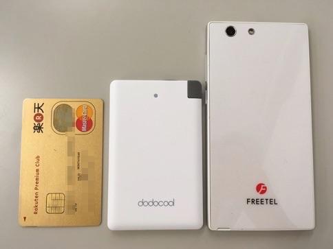 dodocool超薄型モバイルバッテリーはクレジットカード程度のサイズ