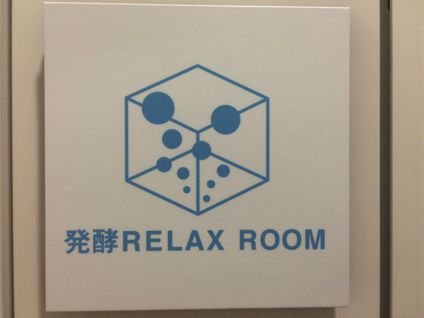 発酵RELAX ROOM