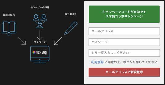10×Eng-登録手順02