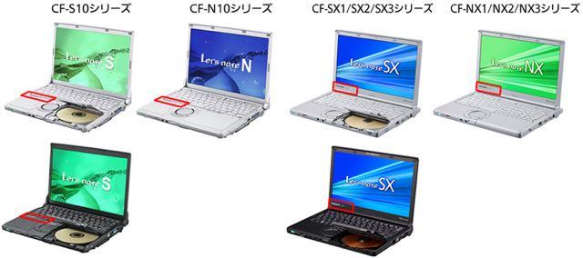 Panasonic-レッツノート-バッテリーリコール01