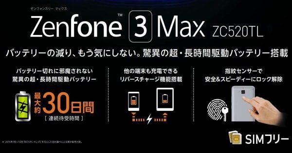 ZenFone3 Maxが楽天モバイルなどMVNOで発売開始。前機種とのスペック比較