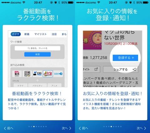 TVerのiPhoneアプリ