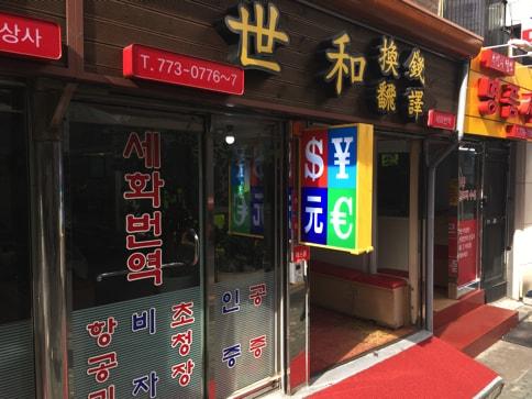 韓国のソウル・明洞でウォンから日本円の両替レートが最も良かった換金屋17