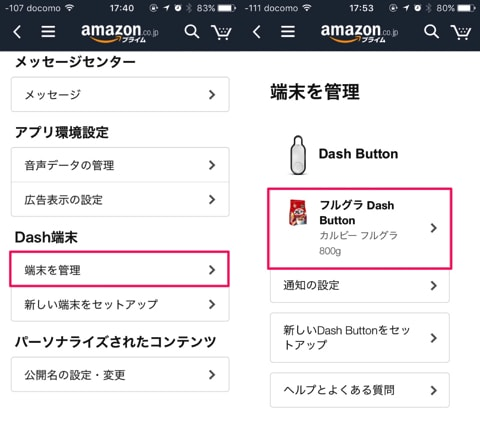Amazon_Dash_Buttonの無効化手順01