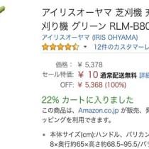 アマゾンで芝刈り機が10円!価格の設定ミスでキャンセルっぽいです