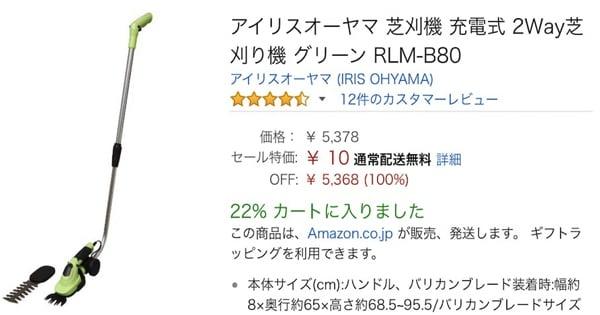 アイリスオーヤマの芝刈り機「RLM-B80」が10円