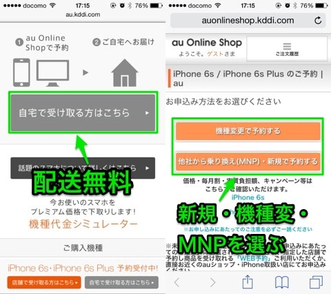 auのiPhoneの予約手順