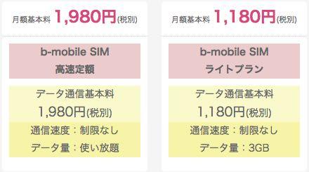 b-mobile-高速定額SIM02