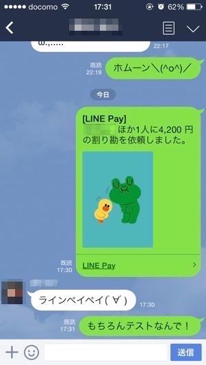LINE_pay_使い方11