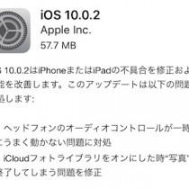 iOS10.0.2はオーディオコントロールとiCloudフォトライブラリのバグ修正。マイナーアップデート