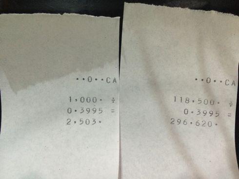 両替所のレートは1ペソで2.5円