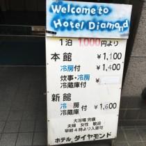 一泊1,100円、大阪市西成区・あいりん地区の安宿「ホテルダイヤモンド」と街の雰囲気