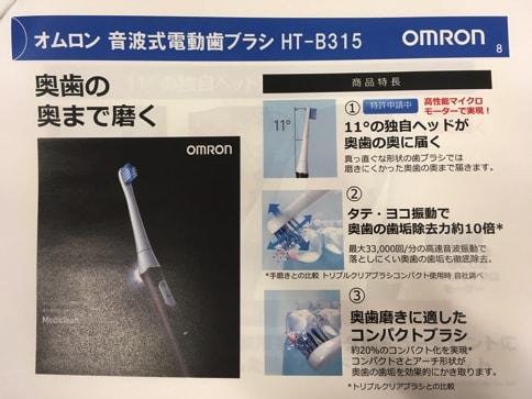 食事後すぐに歯磨きはNG?普通の歯ブラシと何が違う?電動歯ブラシの正しい使い方@オムロン09