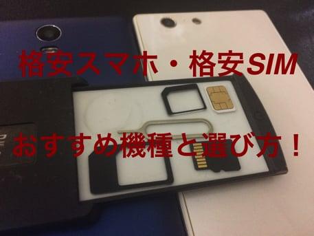 格安スマホと格安SIMの選び方。最新のおすすめ機種