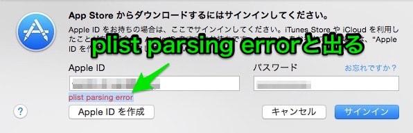 アプリのダウンロードができない02