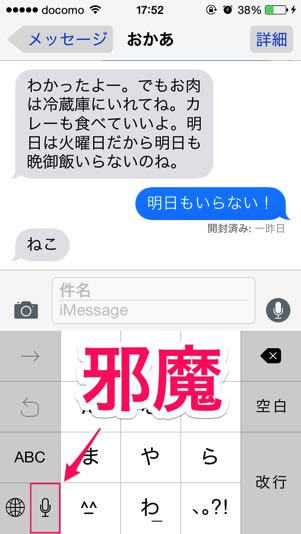 iPhone-初期設定-手順03
