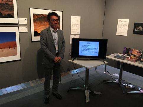 三田崇博世界一周写真展 世界三十六景