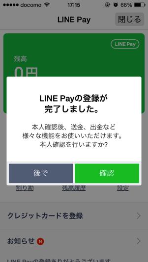 LINE_pay_使い方05