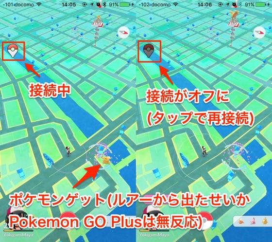 Pokemon GO Plusと接続しながらスマホを操作すると接続が切れる