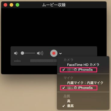 Mac-iPhone-録画02