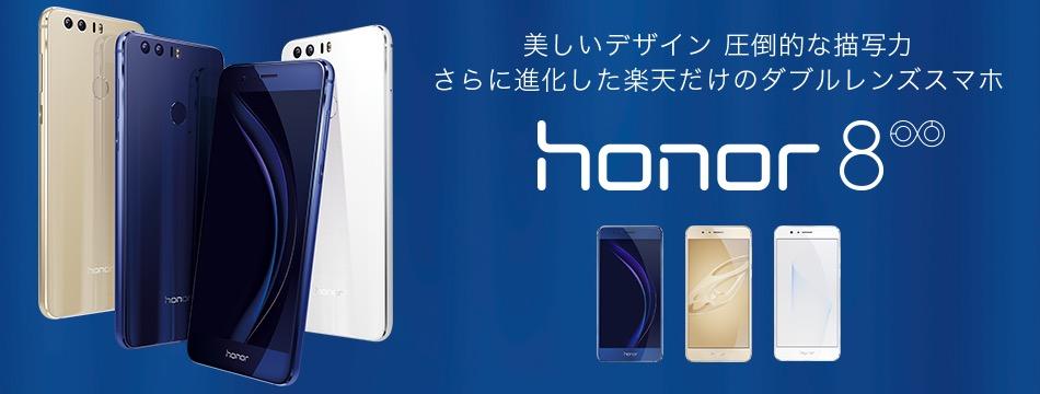 楽天モバイルのHuawei honor8とZenFone3のスペック比較