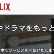 動画配信のネットフリックスがソフトバンクと業務提携。日本での料金も発表