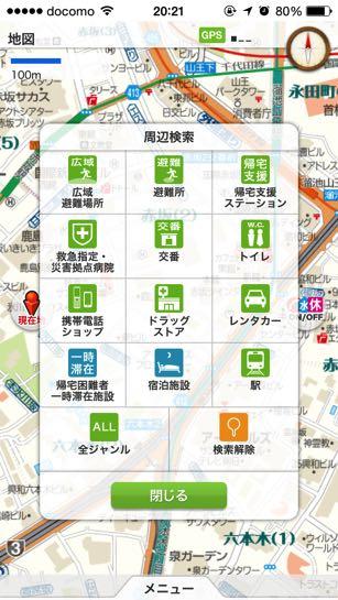 震災時帰宅支援マップ首都圏版07