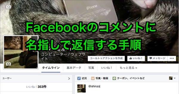 Facebookの投稿のコメントを名前指定で返信する手順