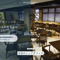 【日経オフィスパス】コワーキングスペースが月額9,800円で使い放題。首都圏24箇所の地図