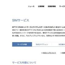ワイヤレスゲートの格安SIMにLTE使い放題の新プラン。通信速度は3Mbps