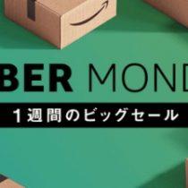 Amazonサイバーマンデー2016おすすめ商品とジャンル別リンク集。Kindleやゲーム機や家電などセール中