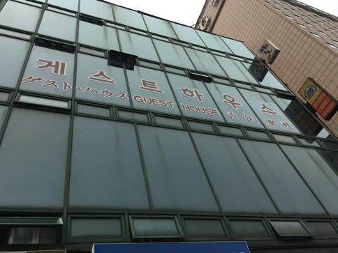ソウル・明洞のおすすめホテル「ゲストハウス明洞」の外観