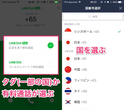 LINE_Outの使い方03
