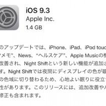 iOS9.3、iPhone5sやiPadAir以前のiOSデバイスでアップデート配信再開か