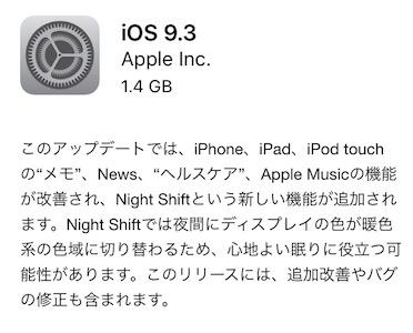 iOS9.3が配信再開