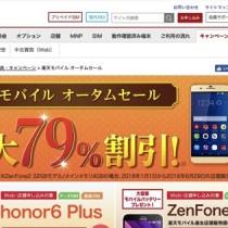 楽天モバイル、honor6 PlusやZenFone2・ZenFone3など激安セールを実施