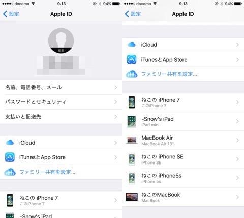 iOS10_3_Apple_IDアカウントの情報、設定、およびデバイスが一覧できる新しい設定画面