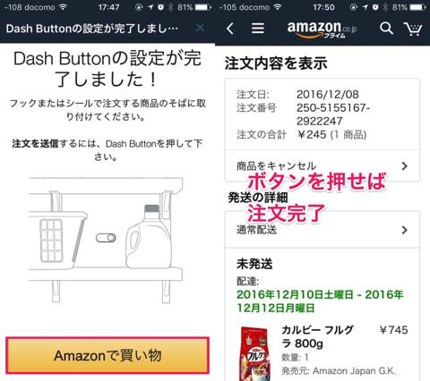 Amazon_Dash_Buttonの初期設定手順07