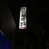 日本一ポケモンGOに向かない街「飛田新地」