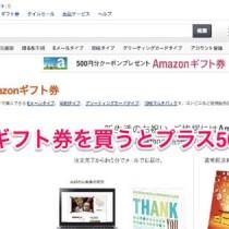 【31日まで!】Amazonギフト券を3000円分買うと500円ボーナス!