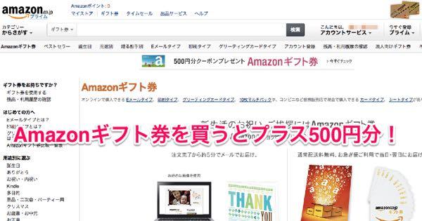 Amazonギフト券-セール01